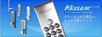 KEYLEX キーレス錠シリーズ