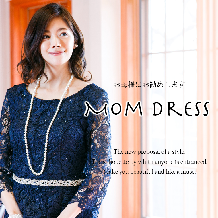 結婚式母親ドレス
