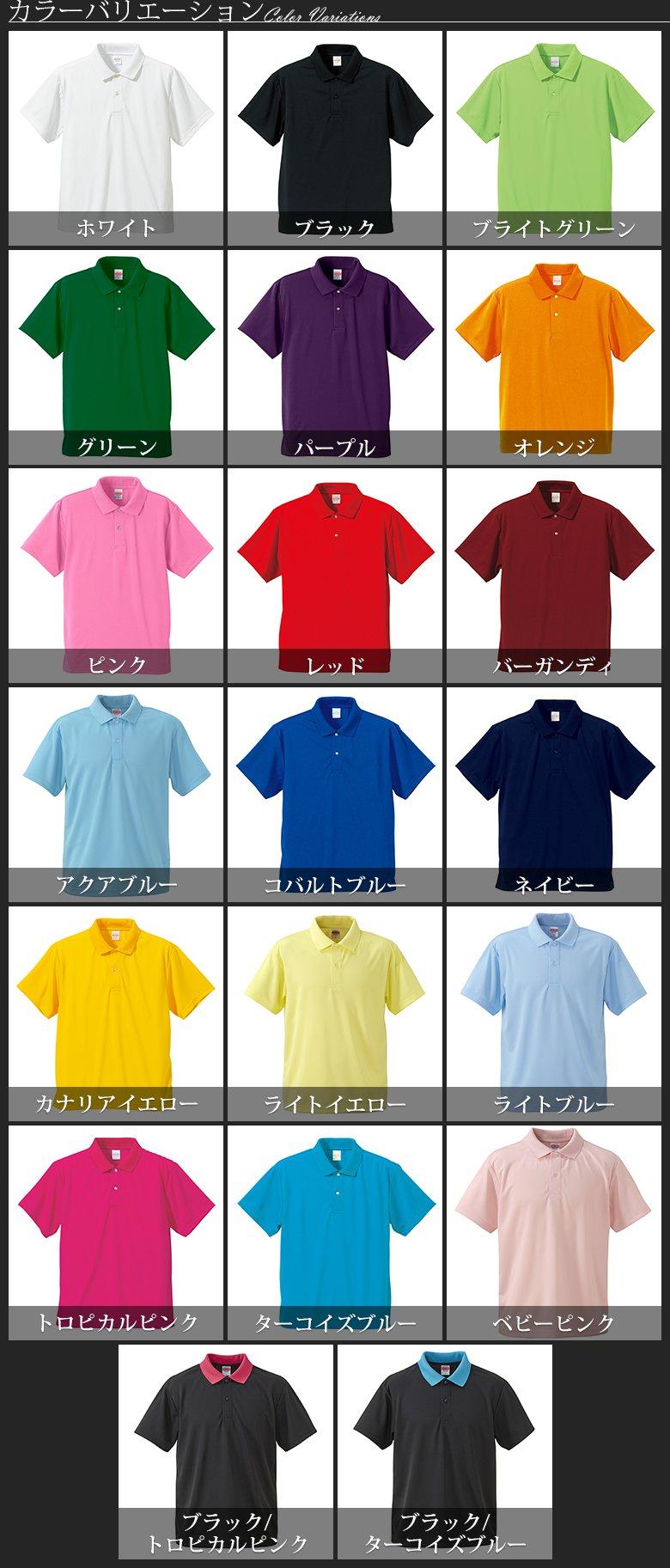 ドライ ポロシャツ 半袖 UVカット 商品カラー一覧