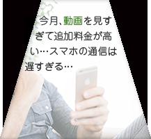 WiFi レンタル オススメ4