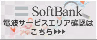 WiFi レンタル SoftBankエリア確認