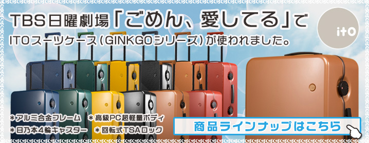 ITO GINKGOシリーズ