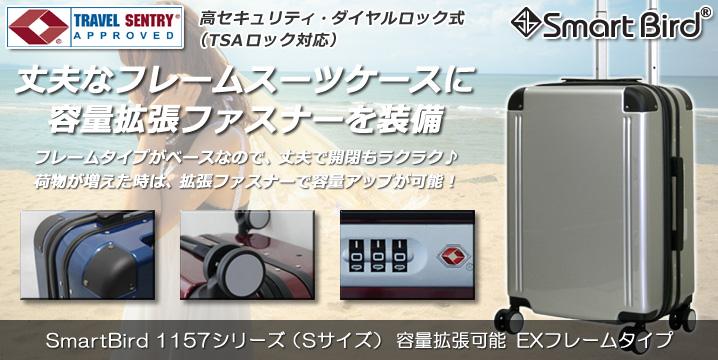 スーツケース Sサイズ 1157