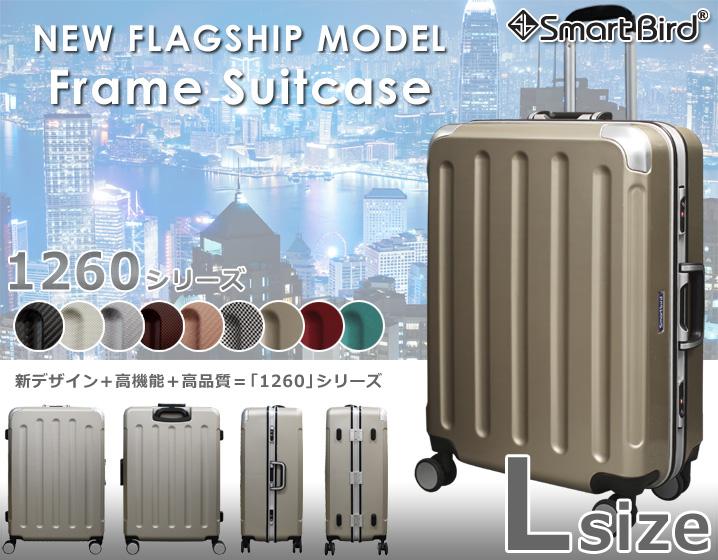 スーツケース Lサイズ 1260