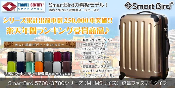 スーツケース Mサイズ・MSサイズ 5780/3780