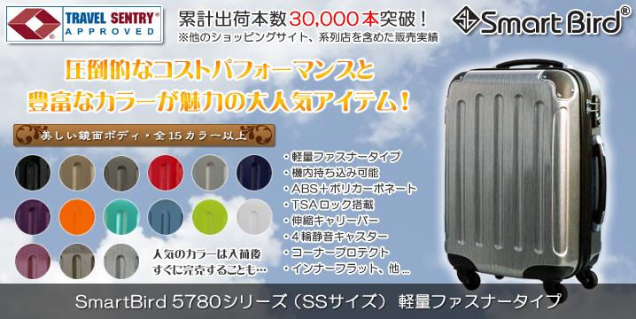 スーツケース SSサイズ 5780