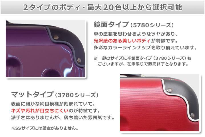 2タイプのボディ・最大20色以上から選択可能
