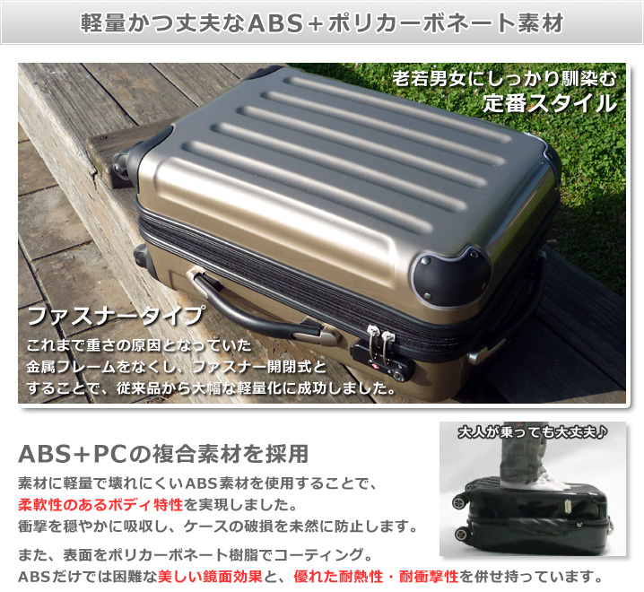 軽量かつ丈夫なABS+ポリカーボネート素材