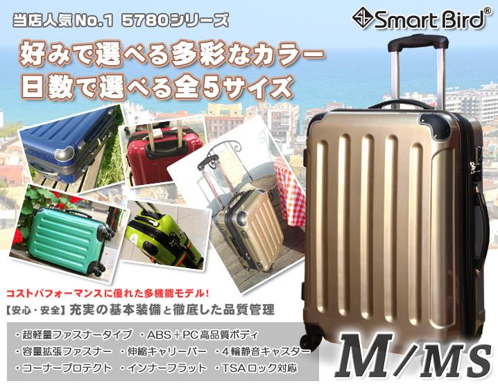スーツケース Mサイズ・MSサイズ 5780