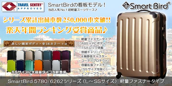 スーツケース 5780シリーズ