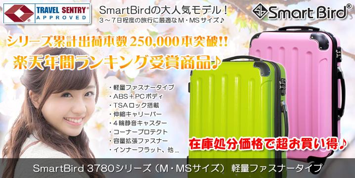 スーツケース Mサイズ 3780