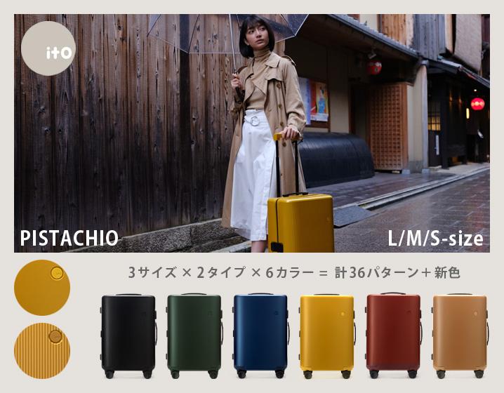 スーツケース Lサイズ pistachio