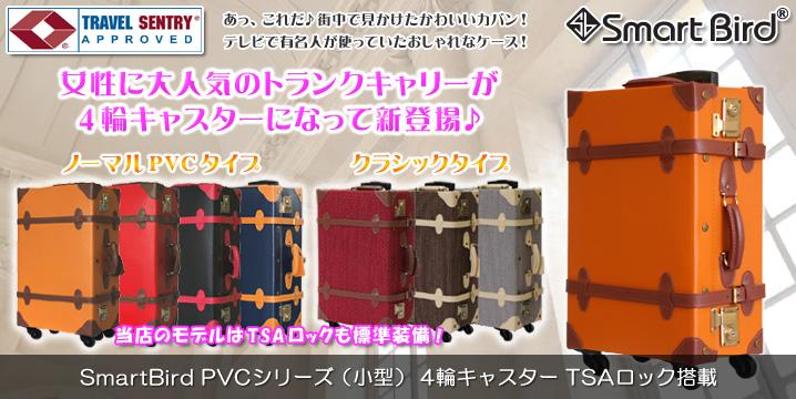 トランクケース Sサイズ T-PVC