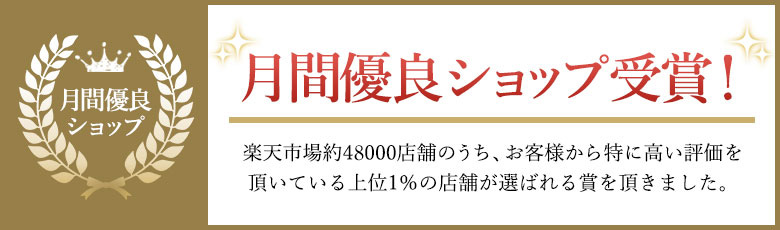月間優良ショップ受賞!