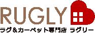 RUGLY - ラグ&カーペット専門店 ラグリー