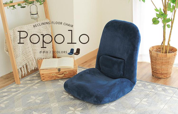 ポポロ リクライニング 座椅子