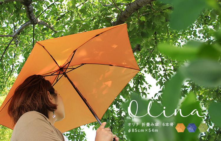 オリナ 折りたたみ傘