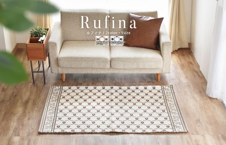 ルフィナ ラグ 90×140cm