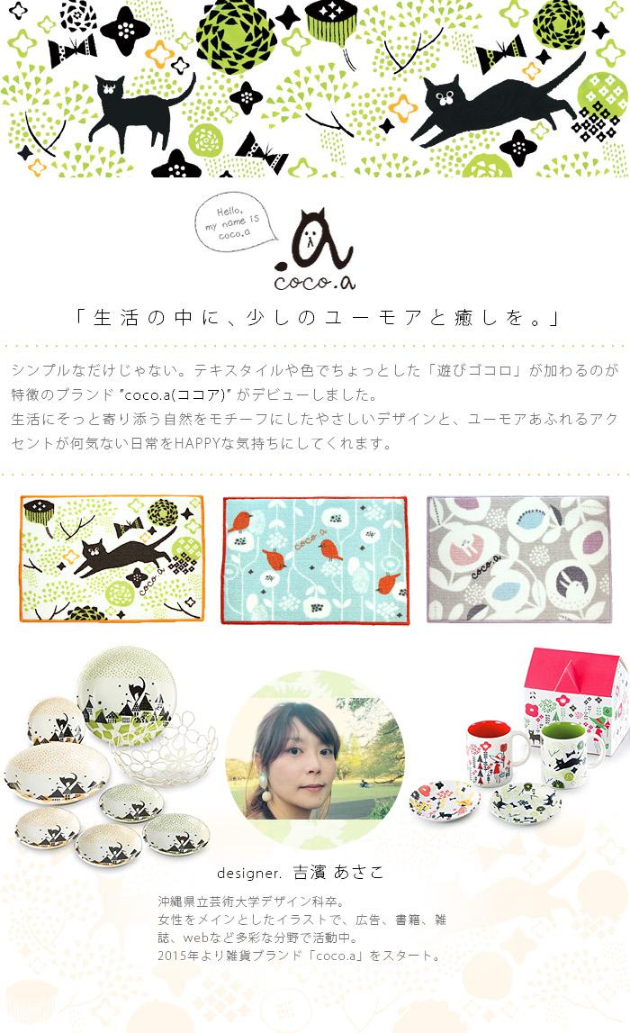 cocoa coco.a ココア 吉濱あさこ 吉濱朝子 デザイナー イラストレーター 雑貨 マット キッチンマット 玄関マット バスマット