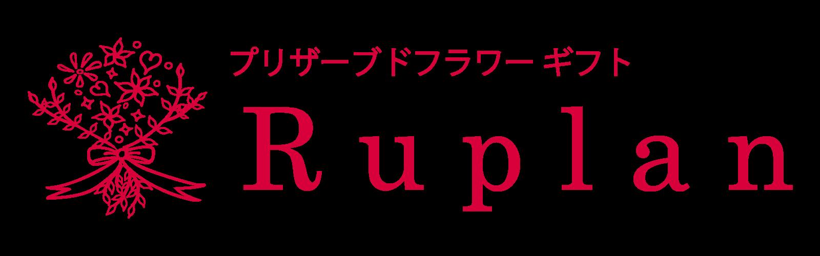 プリザーブドフラワー ギフト Ruplan楽天市場店
