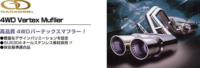 4WDバーテックスマフラー
