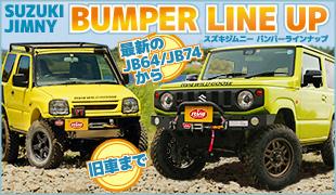 最新のJB64/JB74から旧車までSuzuki Jimny Bumper Line Up