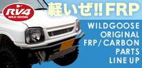 軽いぜ!!FRP