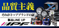品質主義 製品LINE UP IPF