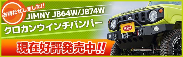 お待たせしました ! JB64W/JB74W クロカンウインチバンパー 現在好評発売中!!