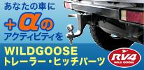 WILDGOOSE トレーラー・ヒッチパーツ
