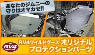 あなたのジムニーの守りはおまかせ RV4ワイルドグース オリジナルプロテクションパーツ