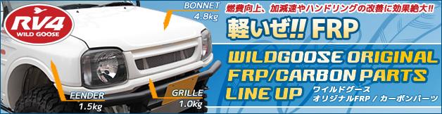 燃費向上、加減速やハンドリングの改善に効果絶大!! 軽いぜ!! FRP ワイルドグースオリジナルFRP・カーボンパーツ