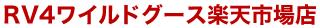 RV4 ワイルドグース楽天市場店
