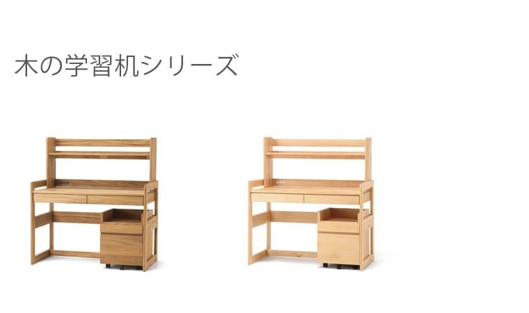 木の学習机シリーズ