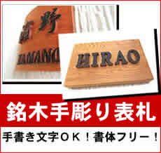 国産銘木 手彫り表札