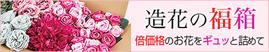 造花の福箱 福袋