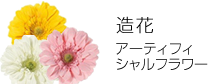 造花・ブーケ・一輪花