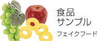 食品サンプル・りんご・バナナ