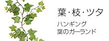 葉・枝・ガーランド・ススキ