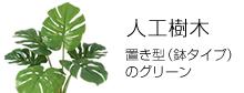 人工観葉植物・人工樹木
