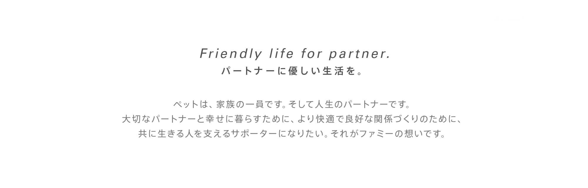 Friendly life for partner.パートナーに優しい生活を。