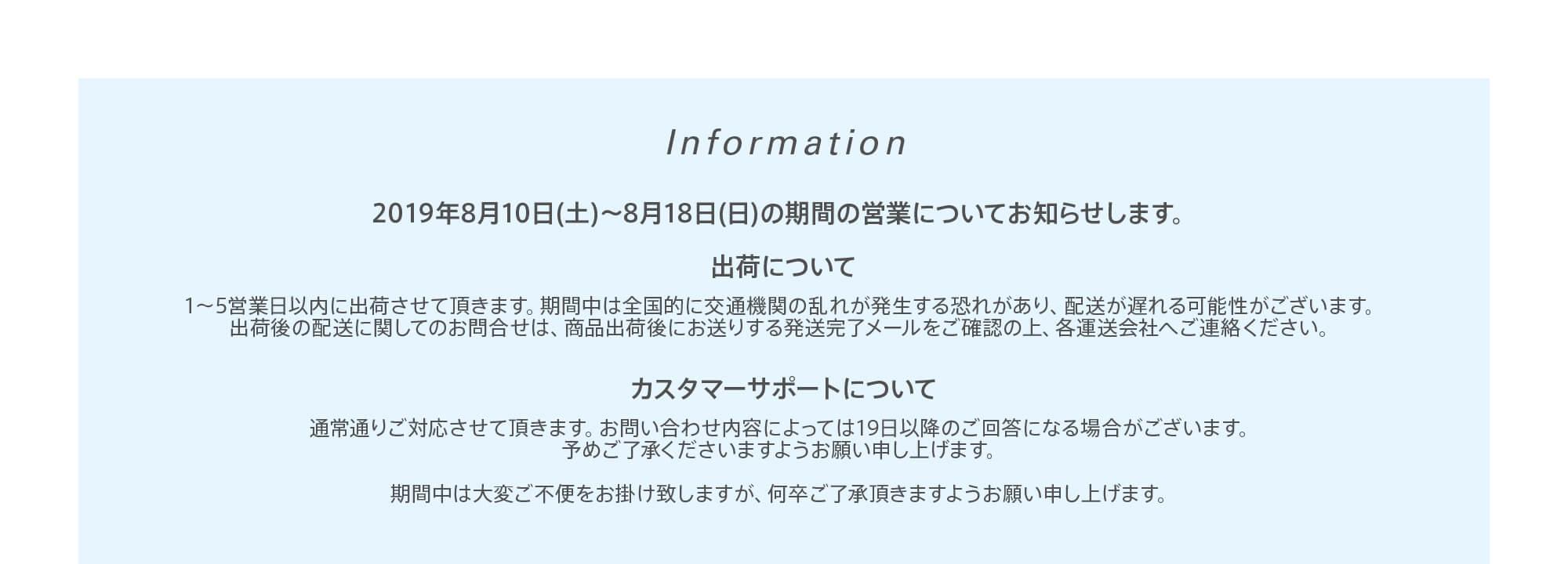 2019年8月10日(土)〜8月18日(日)の期間の営業についてお知らせ