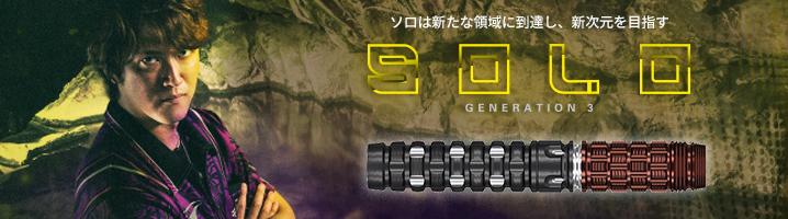 バレル【ターゲット】ソロ ジェネレーション3 小野恵太モデル