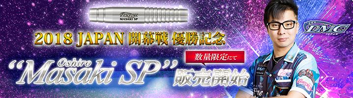 バレル【ディーエムシー】ホーク Masaki SP 大城正樹モデル シルバー