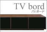 TV bord/TV�ܡ���