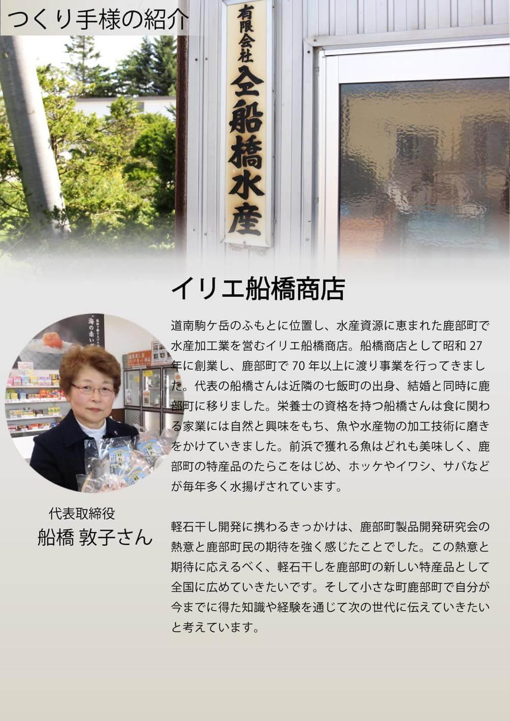 イリエ船橋商店のつくり手紹介ページ
