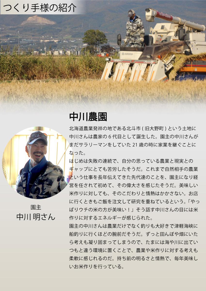 中川農園のつくり手紹介ページ