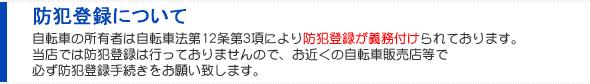 【防犯登録について】