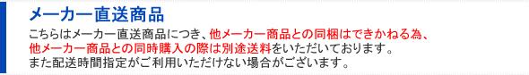 【メーカー直送品】1万円以下の他メーカー商品との同時購入には追加送料がかかります。同梱はできません。