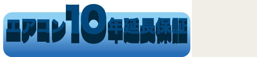 エアコン10年延長保証サービス